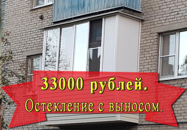 Застеклить балкон лоджию недорого цены на остекления